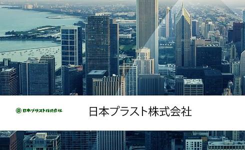 日本プラスト株式会社~Barracuda Backup導入事例 のページ写真 6