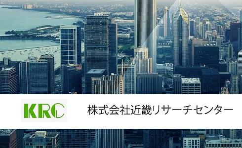 株式会社近畿リサーチセンター~Barracuda WAF導入事例 のページ写真 14