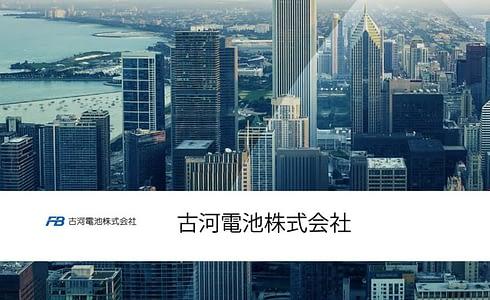 古河電池株式会社~Barracuda Backup導入事例 のページ写真 15