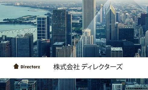 株式会社 ディレクターズ~Barracuda WAF導入事例 のページ写真 13