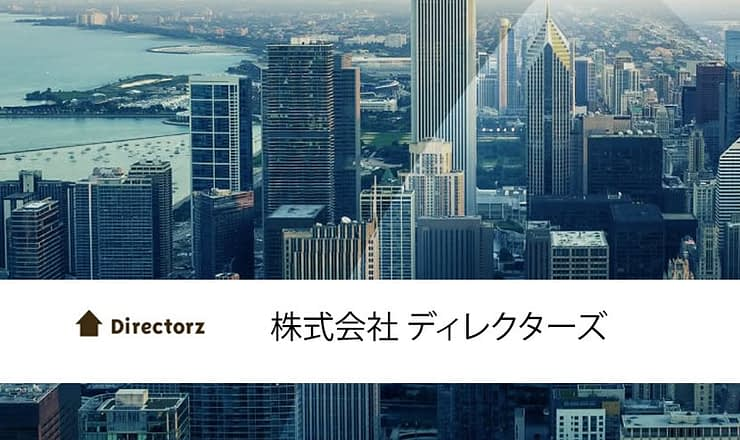 株式会社 ディレクターズ~Barracuda WAF導入事例 のページ写真 5