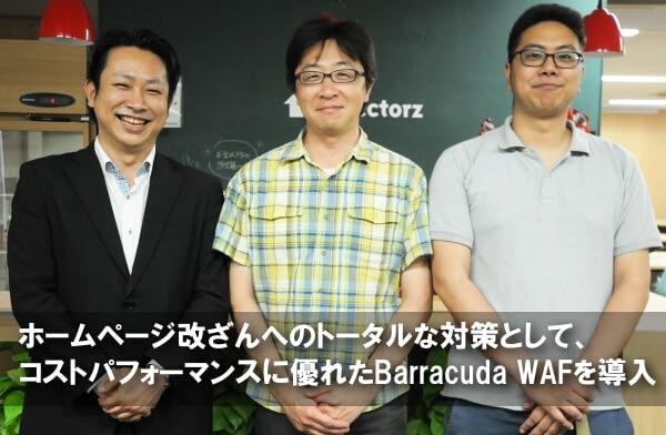 株式会社 ディレクターズ~Barracuda WAF導入事例 のページ写真 1
