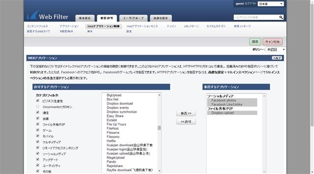 Barracuda Web Security Gateway のページ写真 6