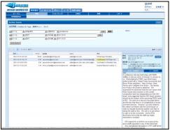 株式会社じほう~Barracuda Message Archiver 導入事例 のページ写真 7