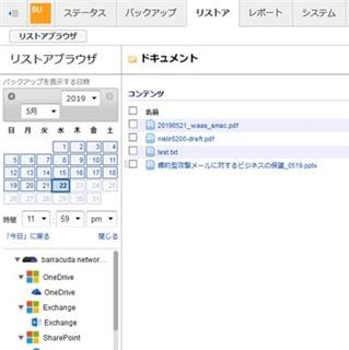 【コラム】Office365バックアップの重要性 のページ写真 9