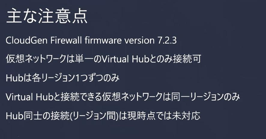【レポート】「Azure Virtual WAN x Barracuda CloudGen Firewallで実現する大規模拠点間接続」セミナー のページ写真 14