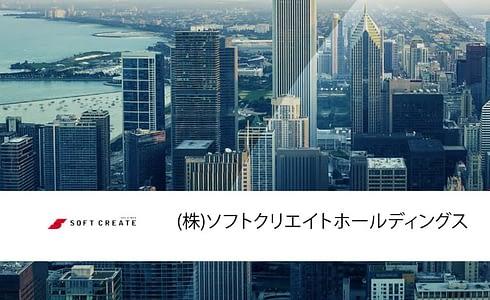 株式会社ソフトクリエイトホールディングス~Barracuda Message Archiver 導入事例 のページ写真 19