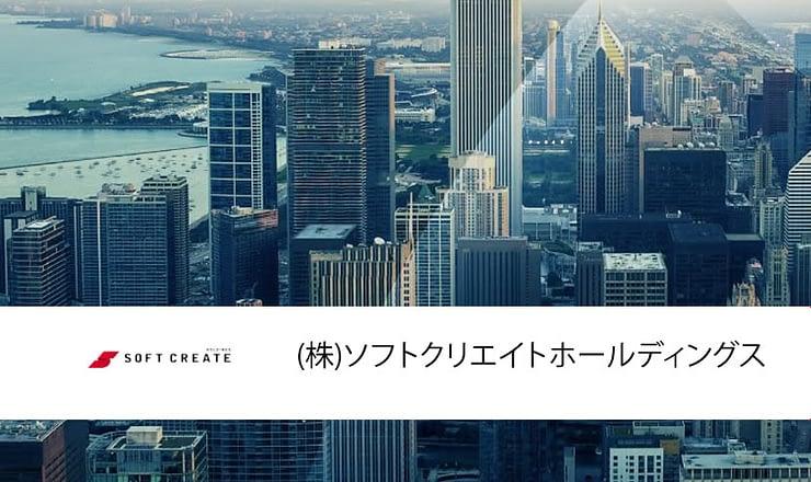 株式会社ソフトクリエイトホールディングス~Barracuda Message Archiver 導入事例 のページ写真 2