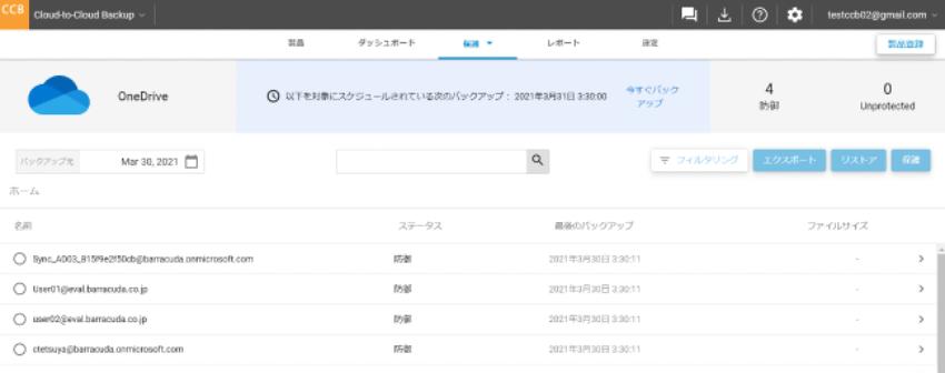 クラウドバックアップ - 完全ガイド(Office365バックアップとリストア編) のページ写真 19