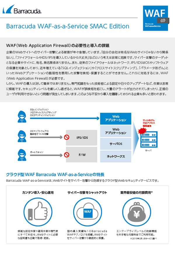 WAF-as-a-Service 関連資料請求 のページ写真 1