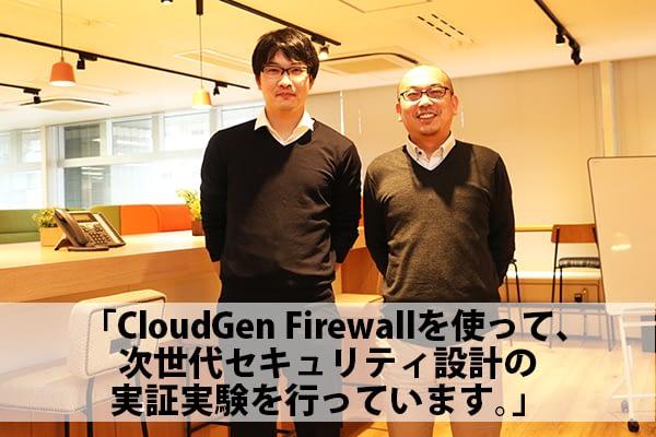 NTTデータ~Barracuda CloudGen Firewall 導入事例 のページ写真 1