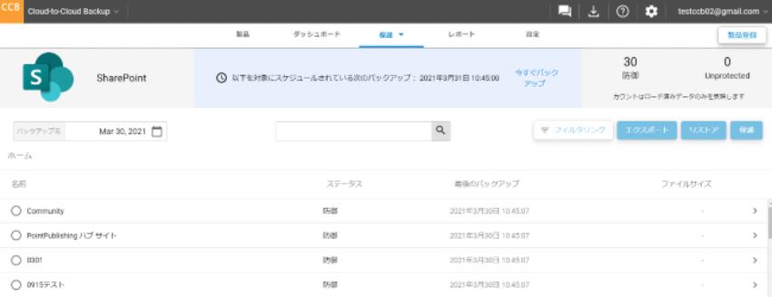 クラウドバックアップ - 完全ガイド(Office365バックアップとリストア編) のページ写真 20