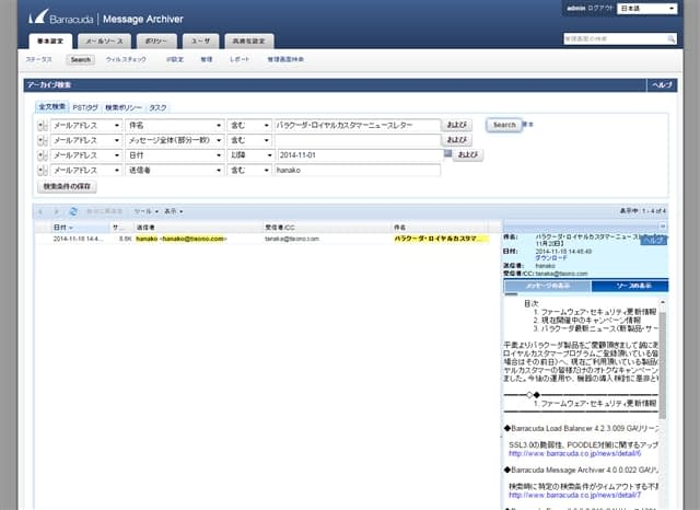 Message Archiver のページ写真 4