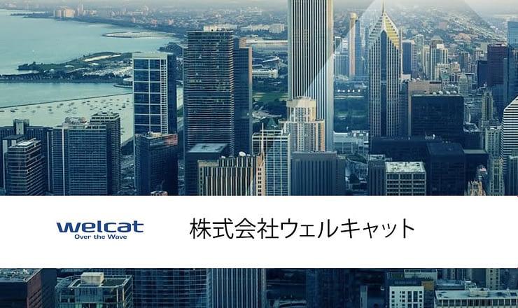 株式会社ウェルキャット~Barracuda Backup 導入事例 のページ写真 3