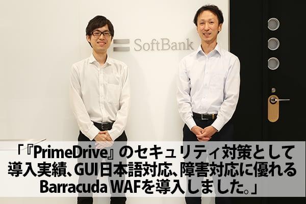 ソフトバンク株式会社~Barracuda Web Application Firewall 導入事例 のページ写真 1