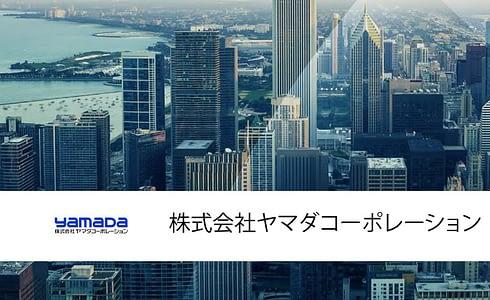 株式会社ヤマダコーポレーション~Barracuda Backup 導入事例 のページ写真 11