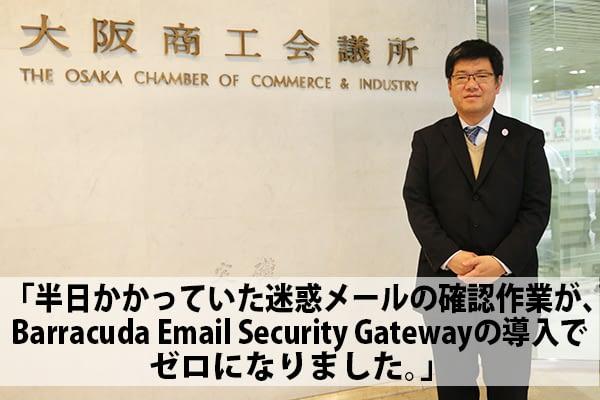 大阪商工会議所 Barracuda Email Security Gateway導入事例 のページ写真 1