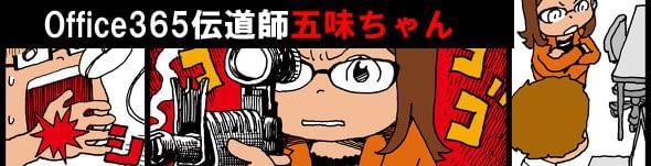 Office365伝道師五味ちゃん「ひとごとではない情報流出、ITリテラシーの個人差が狙われている」 のページ写真 1