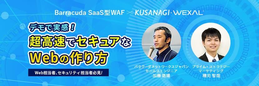 【7月21日(火)】デモで実感!超高速でセキュアなWebの作り方を学べるBarracuda SaaS型WAF ×KUSANAGI・WEXAL 限定セミナー のページ写真 1