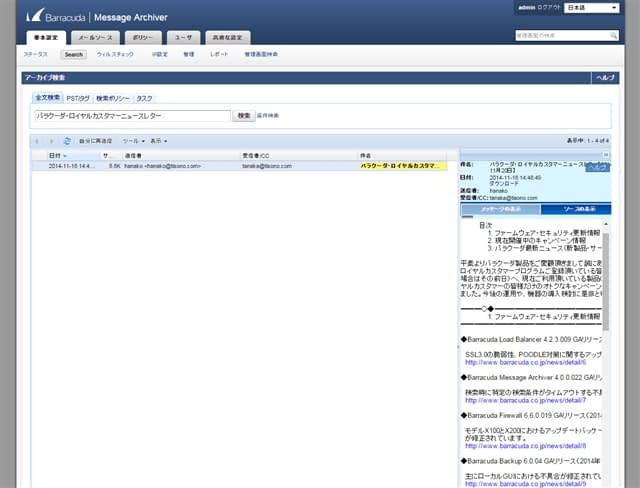 Message Archiver のページ写真 3