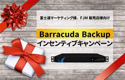 富士通マーケティング様・FJM販売店様向け Barracuda Backup インセンティブキャンペーン(2019年8月末日まで) のページ写真 1