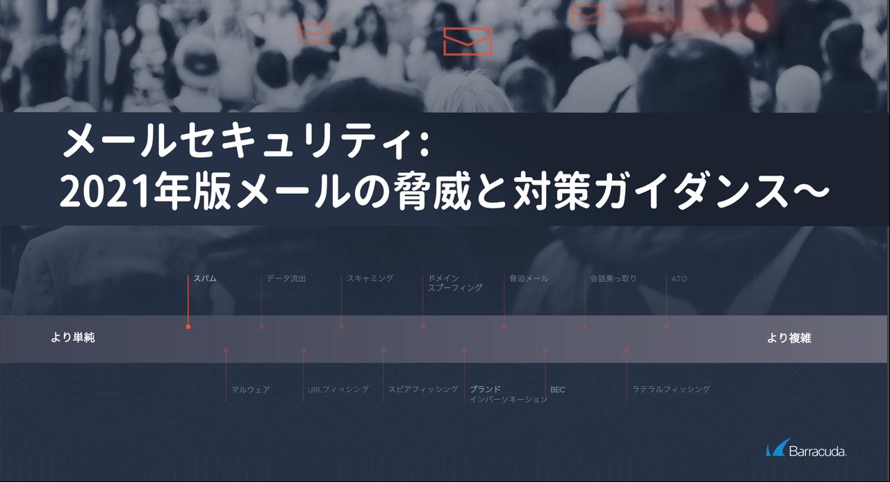 メールセキュリティ: 2020年版メールの脅威と対策ガイダンス〜 banner