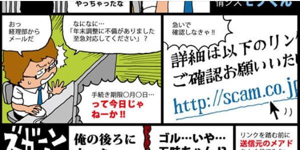五味ちゃんマンガ)「ひとごとではない情報流出、ITリテラシーの個人差が狙われている」 のページ写真 1