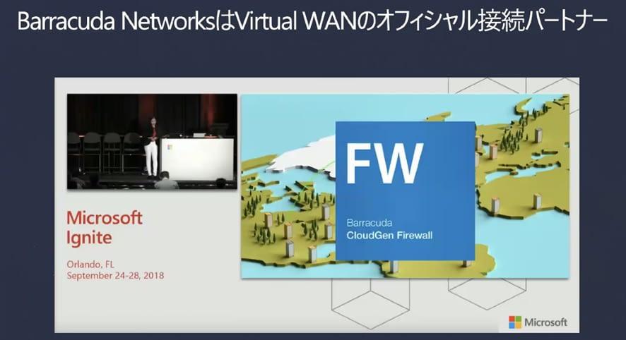 【レポート】「Azure Virtual WAN x Barracuda CloudGen Firewallで実現する大規模拠点間接続」セミナー のページ写真 6