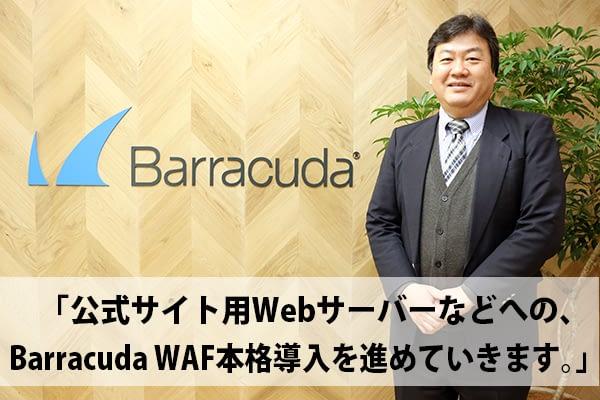 有明工業高等専門学校~Barracuda WAF導入事例 のページ写真 1