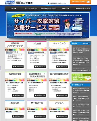 大阪商工会議所 Barracuda Email Security Gateway導入事例 のページ写真 4
