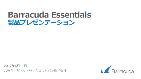 Essentials for Office365 関連商品 のページ写真 3