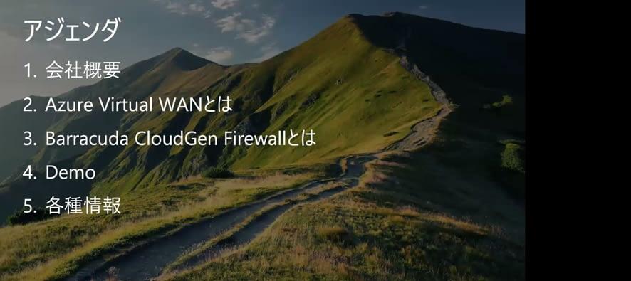 【レポート】「Azure Virtual WAN x Barracuda CloudGen Firewallで実現する大規模拠点間接続」セミナー のページ写真 2