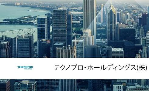 テクノプロ・ホールディングス株式会社~Barracuda Message Archiver導入事例 のページ写真 20