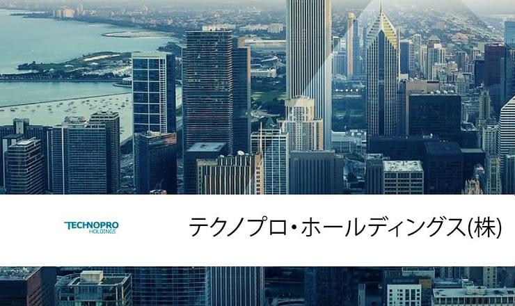 テクノプロ・ホールディングス株式会社~Barracuda Message Archiver導入事例 のページ写真 3