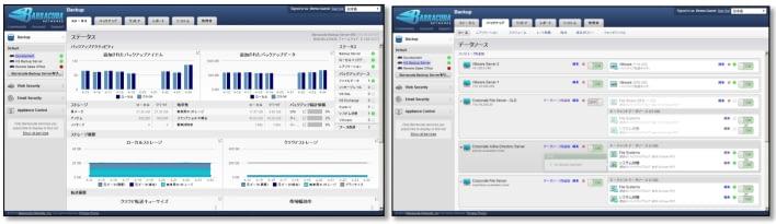 株式会社ネットブレインズ~Barracuda Backup導入事例 のページ写真 2