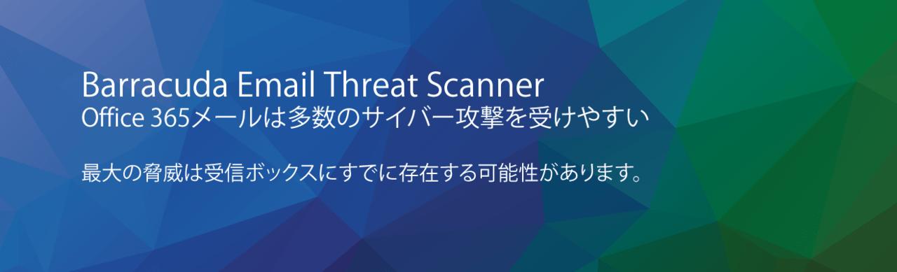 Email Threat Scanner(無料のメール攻撃スキャナ) のページ写真 1