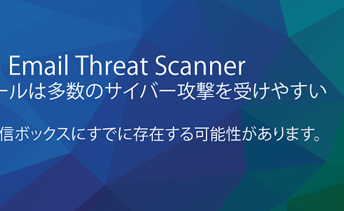 Email Threat Scanner(無料のメール攻撃スキャナ) のページ写真 6