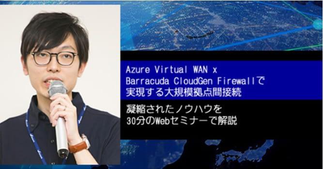 【レポート】「Azure Virtual WAN x Barracuda CloudGen Firewallで実現する大規模拠点間接続」セミナー のページ写真 1