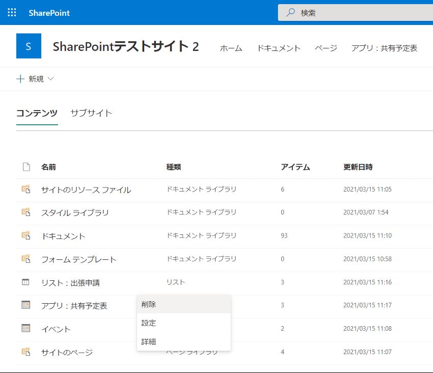 クラウドバックアップ - 完全ガイド(Office365バックアップとリストア編) のページ写真 22