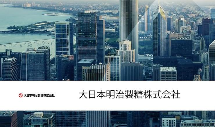 大日本明治製糖株式会社~Barracuda Web Security Gateway (旧 Barracuda Web Filter) 導入事例 のページ写真 1