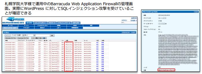 札幌学院大学~Barracuda WAF導入事例 のページ写真 2