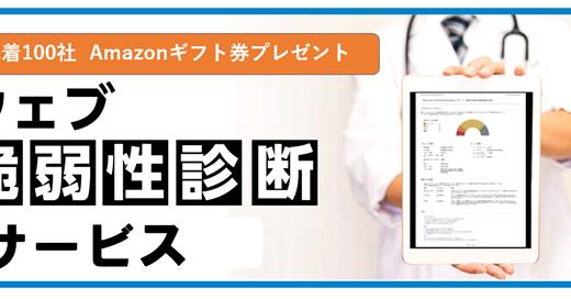 ウェブ脆弱性診断サービスキャンペーン (2019年1月23日~) のページ写真 1