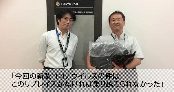 東京メトロポリタンテレビジョン株式会社 導入事例 「今回の新型コロナウイルスの件は、このリプレイスがなければ乗り越えられなかった」 のページ写真 1