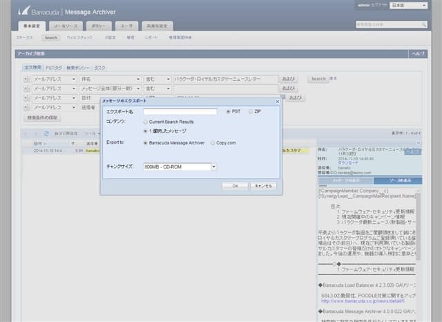Message Archiver のページ写真 5