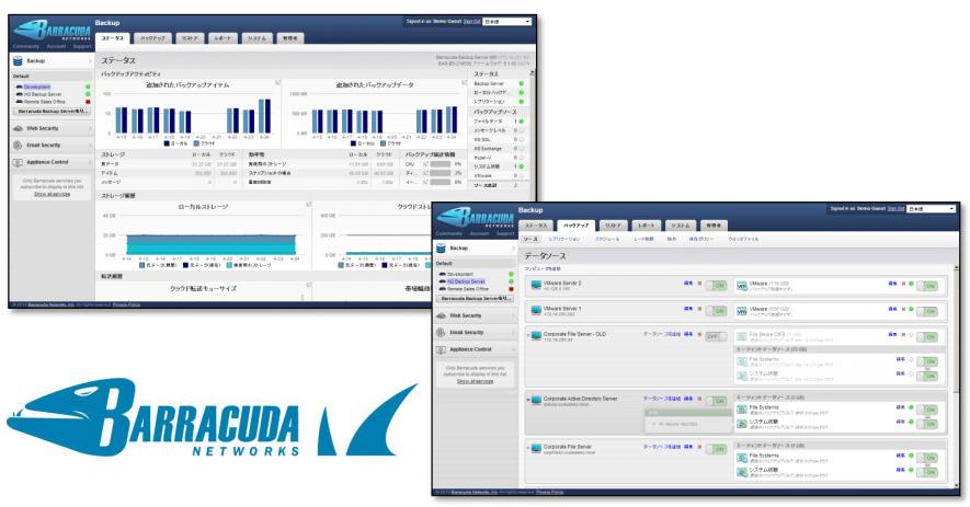 ソフトクリエイトホールディングス~Barracuda Backup 導入事例 のページ写真 3