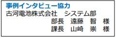 古河電池株式会社~Barracuda Backup導入事例 のページ写真 3