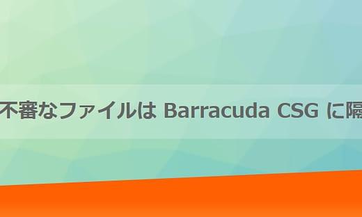 S3 バケット内の不審なファイルは Barracuda CSG に隔離してもらおう【BeeX Technical Blog】 のページ写真 1