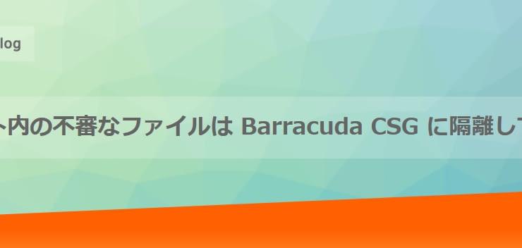 S3 バケット内の不審なファイルは Barracuda CSG に隔離してもらおう【BeeX Technical Blog】 のページ写真 8