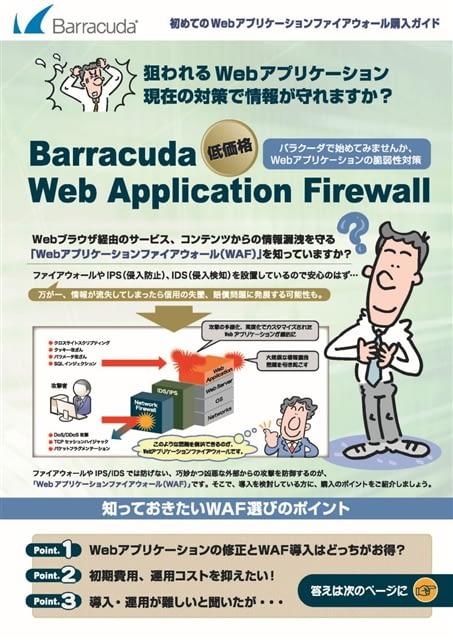 WAF関連資料請求 のページ写真 5