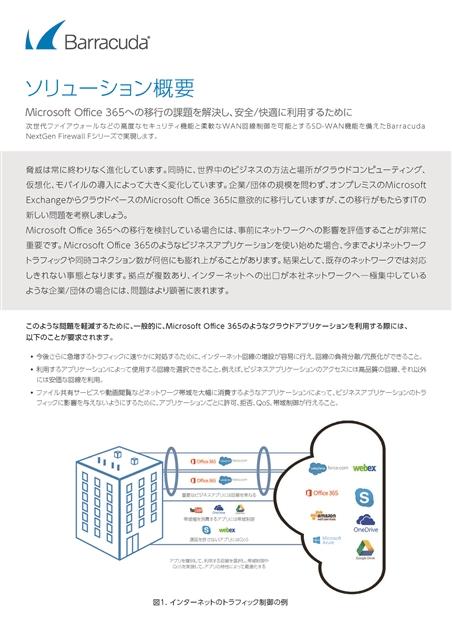 CloudGen Firewall Fシリーズ 関連資料請求 のページ写真 5